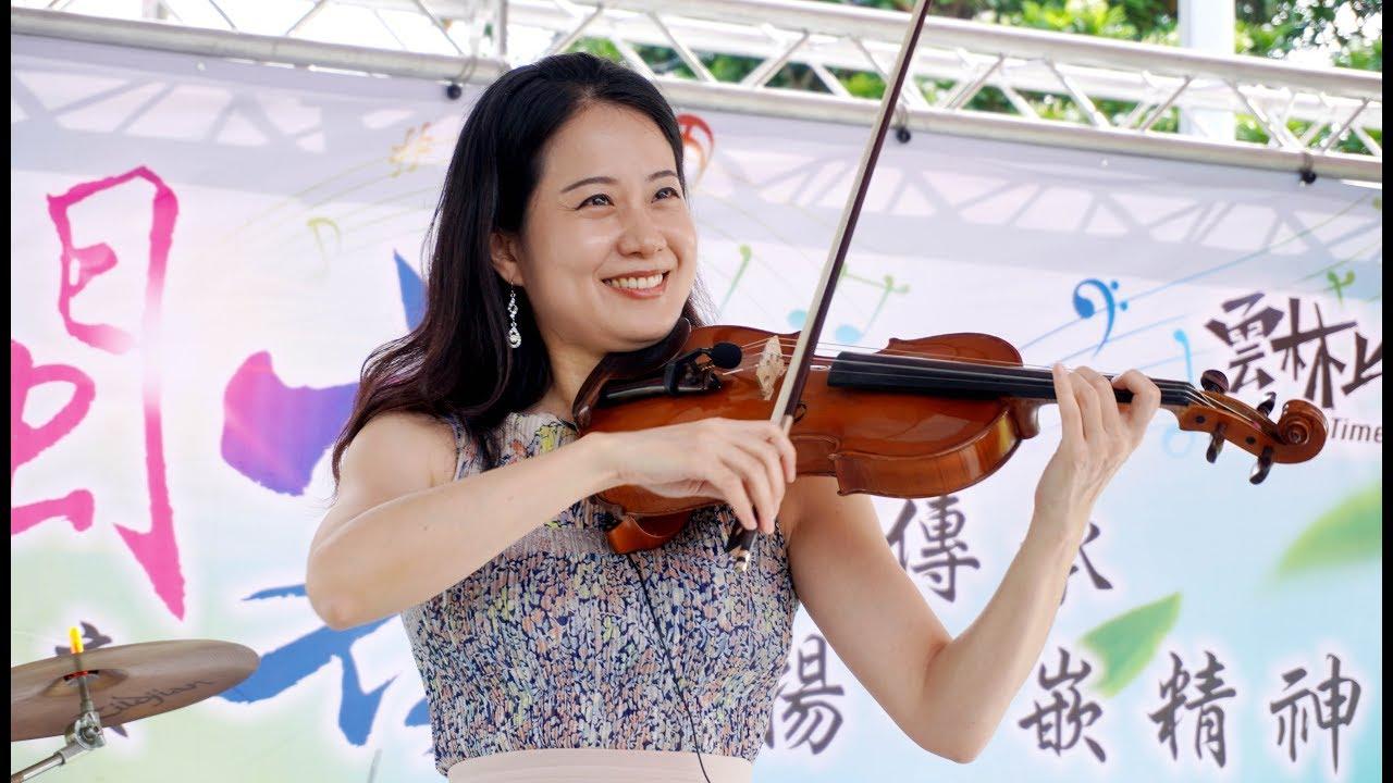 * 思慕的人 黃瓊瑩老師 * 攝於二崙沐心荷園音樂會 - YouTube