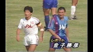 1990年 JALカップ 日本リーグ選抜×FCバルセロナ