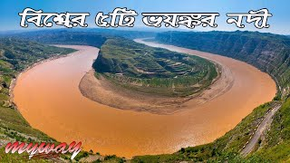 Top 5 Most Terrible Rivers and Lakes In The World || Bengali