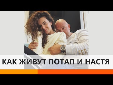 Потап тайком слил фото жены в сеть