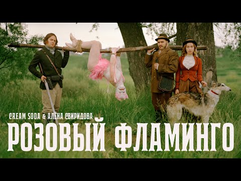Cream Soda & Алёна Свиридова - Розовый фламинго (премьера клипа)