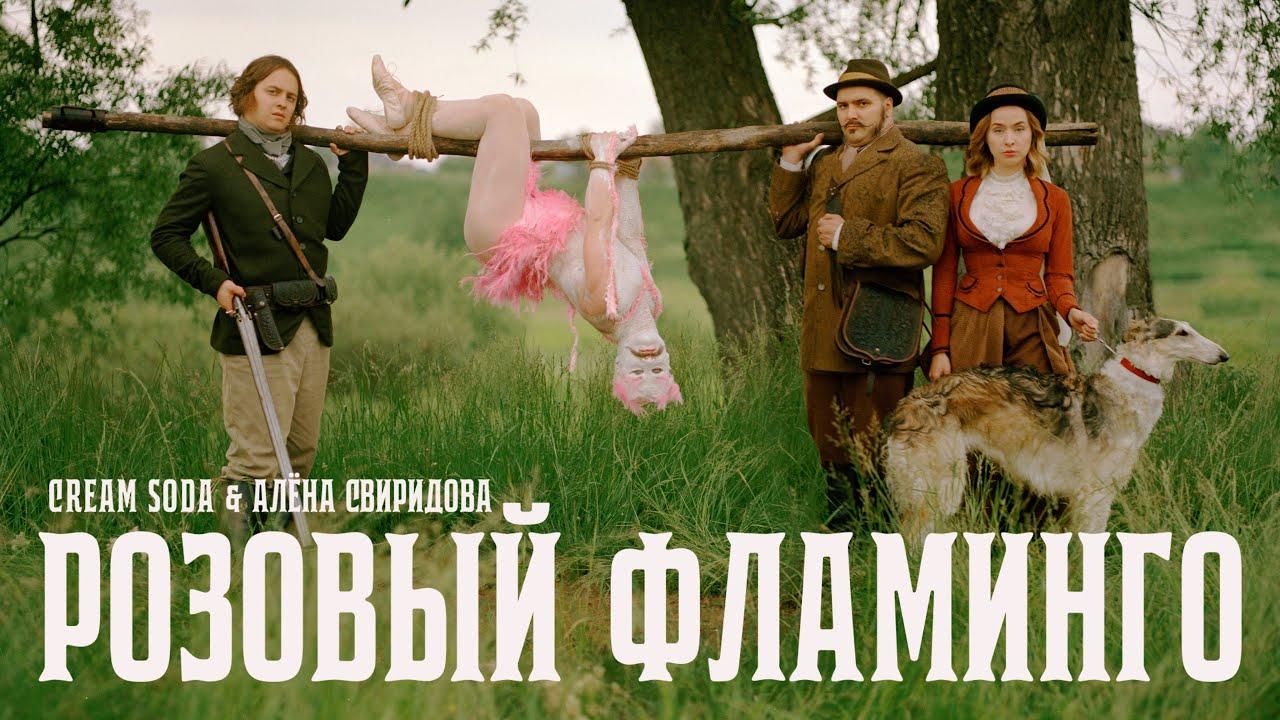Cream Soda u0026 Алёна Свиридова  Розовый фламинго премьера клипа
