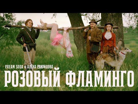 Смотреть клип Cream Soda & Алёна Свиридова - Розовый Фламинго