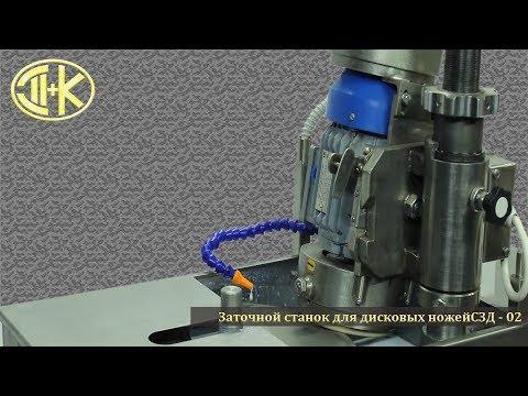 Видео о заточке внутреннего угла дискового ножа на станке СЗД-02