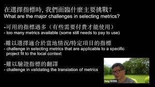 與黃洪教授淺談 1: 選擇指標的挑戰?