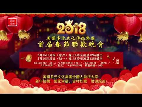 2018 美國多元文化傳媒集團首屆春節聯歡晚會宣傳片