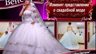 Свадебный салон ,,ВЕНЕЦИЯ