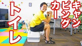 【トイレ】キャンピングカー用のポータブルトイレがキター!!!ナッツ・南さんの回!