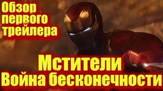 Обзор первого трейлера - Мстители: Война бесконечности
