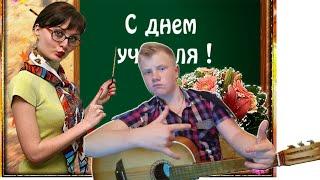 """песня ко дню учителя под гитару""""улыбки и цветы тебе учитель"""""""