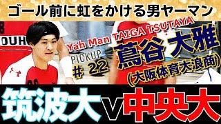 2019/09/23【筑波-中央】ハンド関東学生秋季リーグ【HandTube公式】