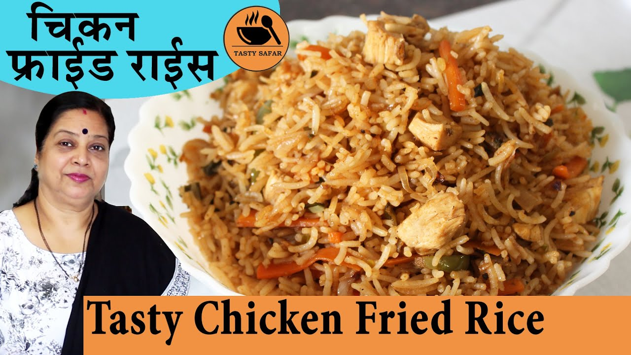 Easy Chicken Fried Rice Tasty Chinese Recipe Non Veg Recipe By Archana In Hindi Street Food Youtube