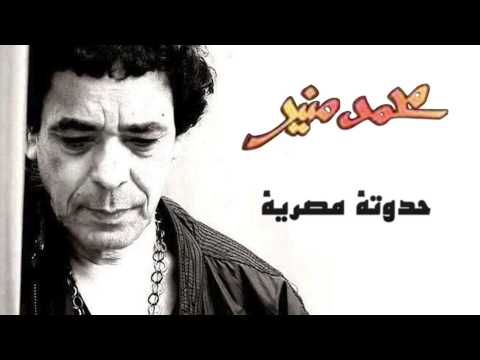 Mohamed Mounir - 7adota Masrya (Official Audio) l محمد منير - حدوتة مصرية