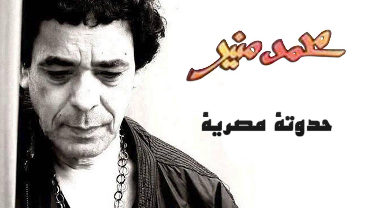 mohamed-mounir-7adota-masrya-official-audio-l-mohamed-mounir