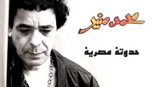 Mohamed Mounir 7adota Masrya Official Audio l محمد منير حدوتة مصرية