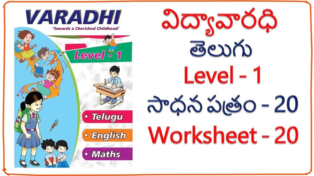 విద్యా వారధి, స్థాయి 1, తెలుగు, సాధన పత్రం 20, Vidya Varadhi, Telugu Subject, Level 1, Worksheet 20
