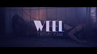 Weel - Твои губы (Official music video)