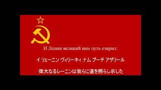 【和訳字幕】ソヴィエト社会主義共和国国歌(スターリン版)