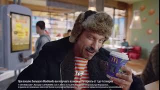 Реклама МакКомбо в Макдоналдс с Нагиевым