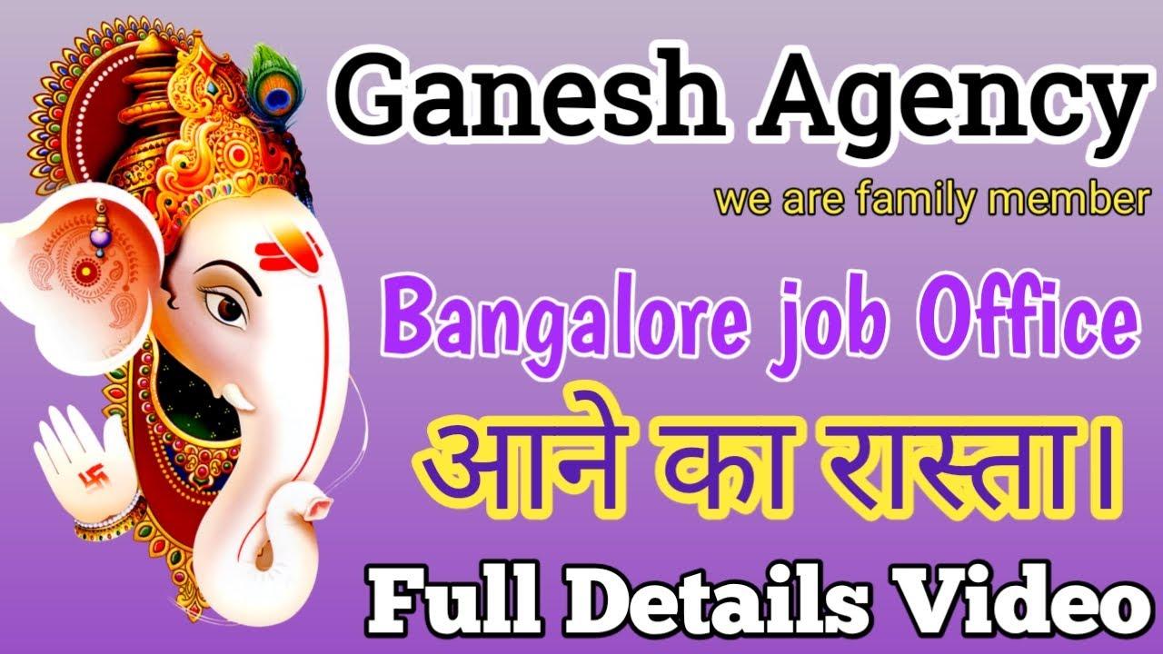 Ganesh Agency आने का रास्ता    🔥 Ganesh Agency job in Bangalore   Ganesh Agency Bangalore Adress   