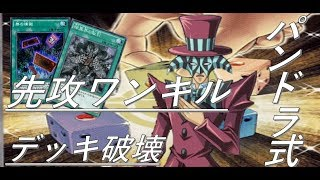 Yu-Gi-Oh! DUEL LINKS One Turn Kill ワンキルデッキ破壊第4弾! ワン...