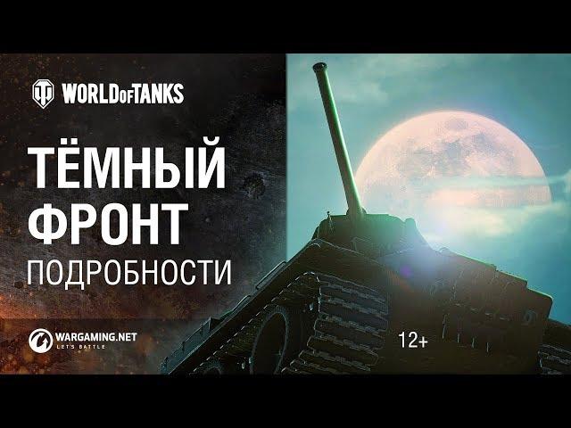 Тёмный фронт. Подробности [World of Tanks]