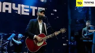 МАЧЕТЕ - Live in Kiev, 2018