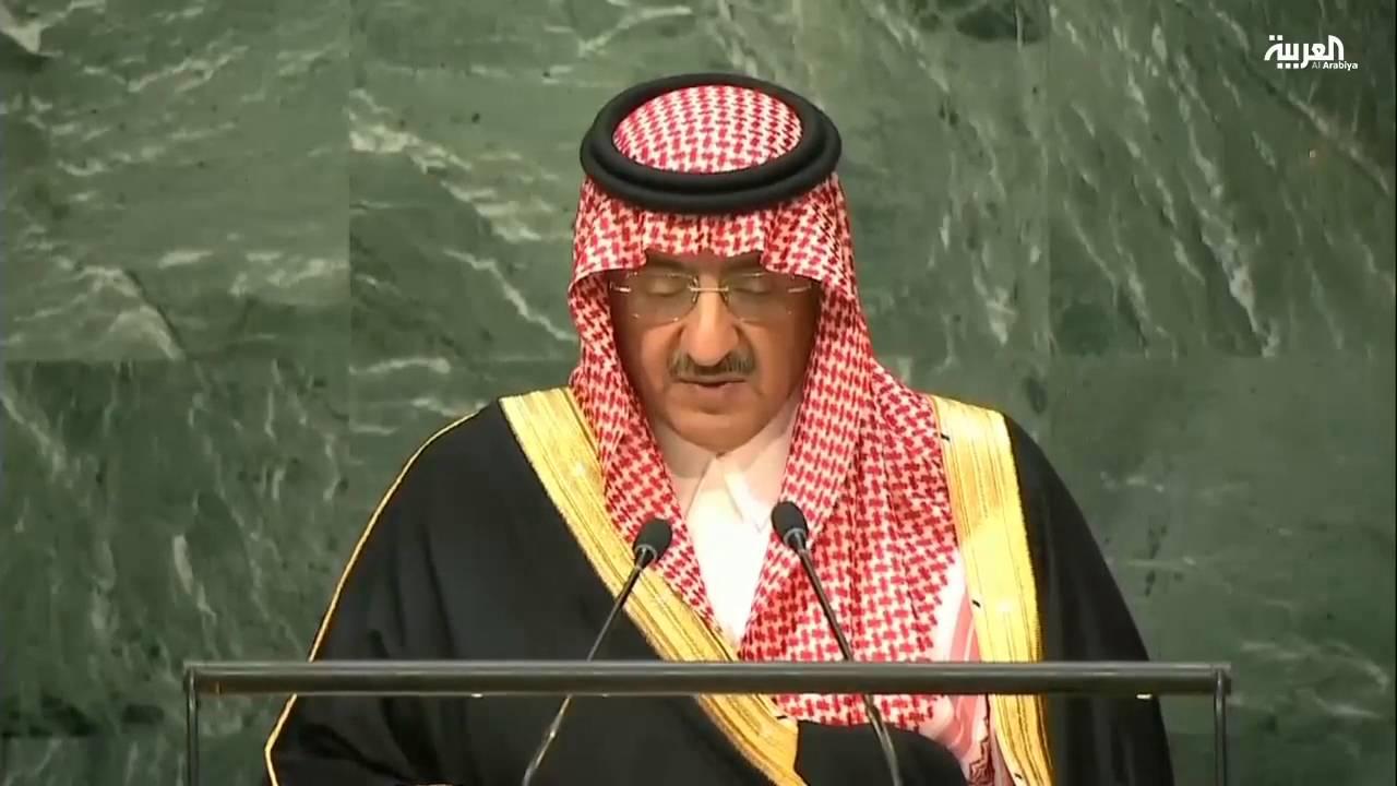 خطاب ولي العهد الأمير محمد بن نايف في الأمم المتحدة Youtube