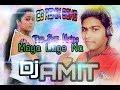 CG REMIX DJ AMIT - TOR BAR MAINA MAYA LAGE NA Mp3