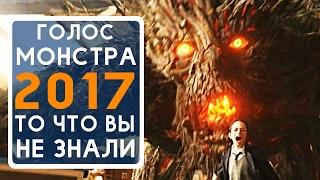 Голос монстра 2017 - Все что вы не знали об этом фильме и нудное чудовище