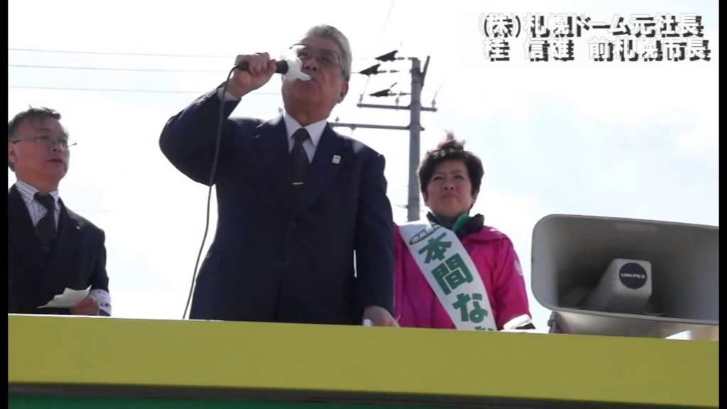 本間なな 市長選】桂信雄前市長...