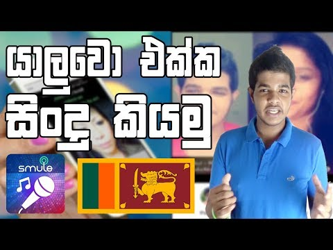 Lets sing with friends | Sing! Karaoke by Smule - Sinhala