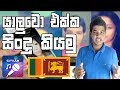Lets sing with friends | Sing! Karaoke by Smule - Sinhala