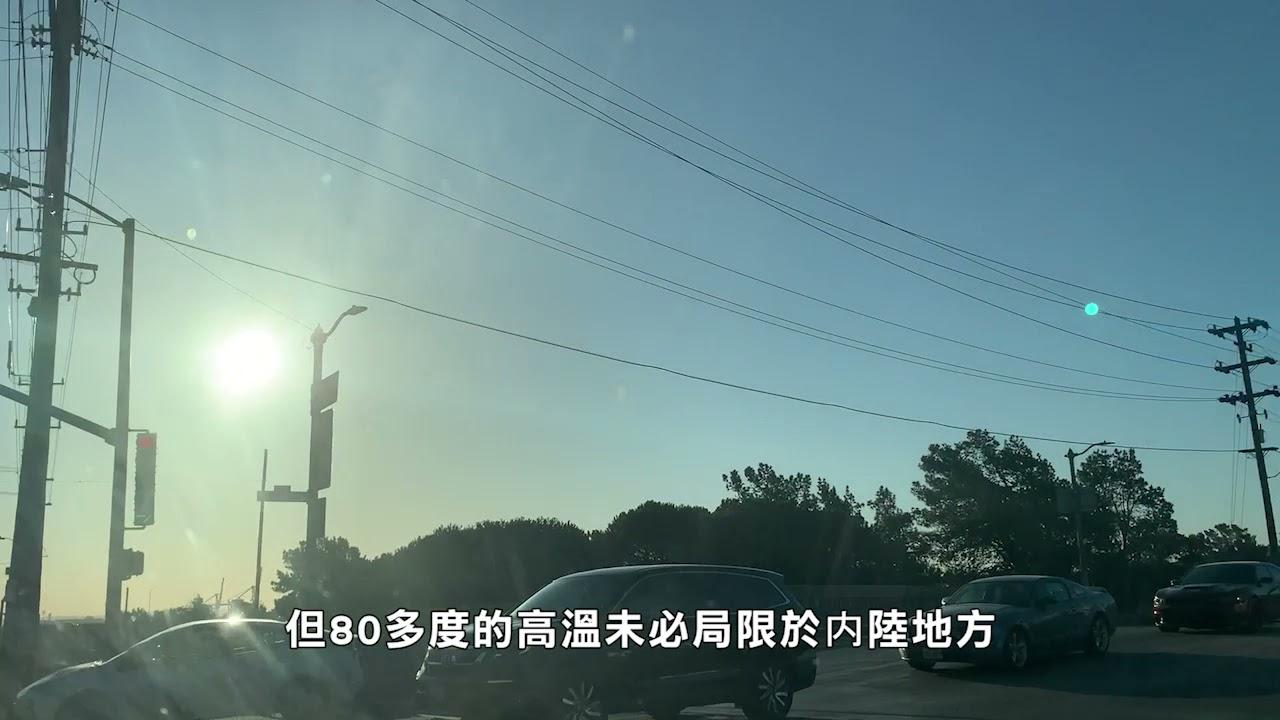 【天下新聞】灣區: 未來兩日高溫 有可能接近紀錄溫度