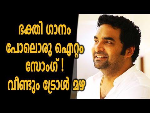 Item song by Gopi Sunder   Filmibeat Malayalam
