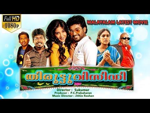 Thiruttu VCD Malayalam  New Movie | Latest...