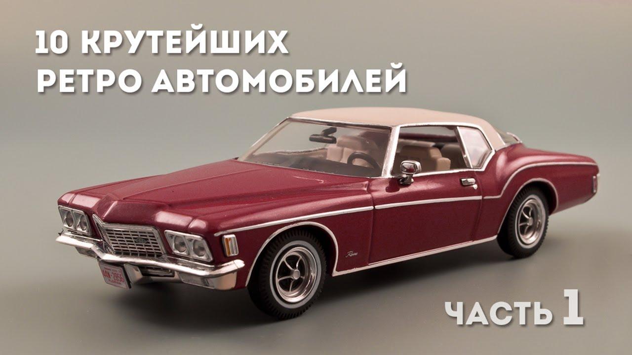 10 крутых ретро автомобилей