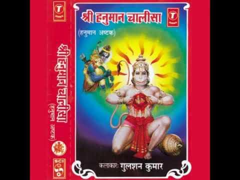 Gulshan Kumar & Hariharan - Shree Hanuman Chalisa (INDIAN CLASSICAL)