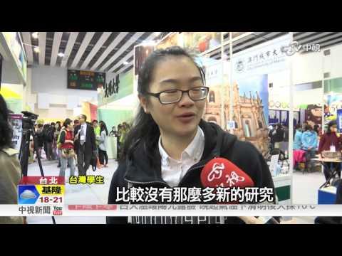 海外大學來台搶才! 香港城市大學祭出68萬獎學金│中視新聞 20160228