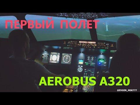 Мой первый полет за штурвалом A320
