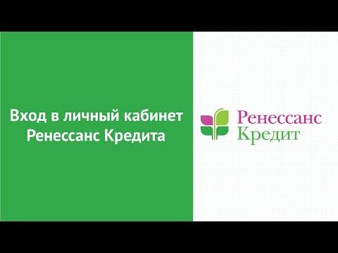 Вход в личный кабинет Ренессанс Кредита (rencredit.ru) онлайн на официальном сайте компании