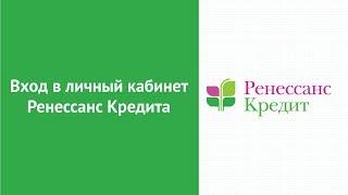 Вход в личный кабинет Ренессанс Кредита (rencredit.ru) онлайн на официальном сайте компании(, 2018-01-15T11:06:03.000Z)