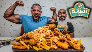تحدي ١٥،٠٠٠ سعرة منيو جديد الطازج 🍗 New Menu Challenge 15,000 Calories