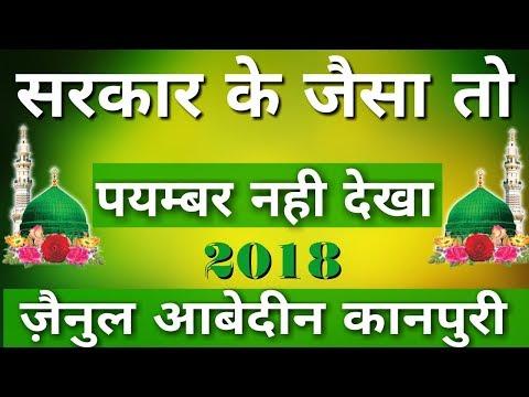 Latest Naat Sharif 2018||सरकार के जैसा तो पयम्बर नही देखा||Zainul Abedin Kanpuri Naat 2018