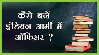 Unchi Udaan | NDA की परीक्षा पास कर बनें आर्मी ऑफिसर | How to apply for NDA