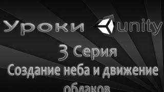 Unity3D Урок 3 [Создание неба и движение облаков]
