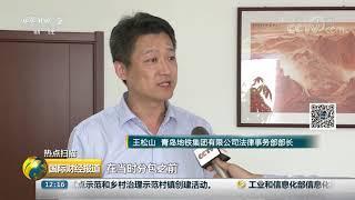 [国际财经报道]热点扫描 青岛地铁项目分包环节是否违规 发包方与总承包方各执一词| CCTV财经