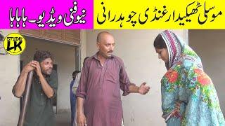 Musali Thikedar Aur Ghundi Chaudrani | New Punjabi Funny Comedy Video Clip | New Funny Video 2020
