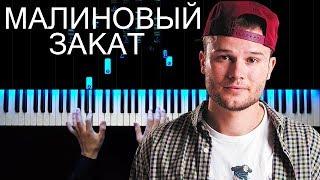 Download Макс Корж - Малиновый закат | На пианино | Как играть? | Ноты Mp3 and Videos