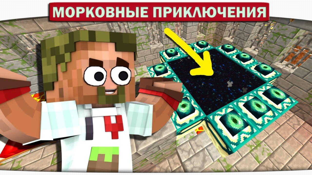 ПОИСКИ ХРАМА В МИР ДРАКОНОВ 34 - Морковные приключения (Minecraft Let's Play)